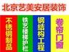 北京防護網安裝北京防護欄安裝北京防盜窗安裝北京鐵藝護欄