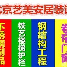 北京防护网安装北京防护栏安装北京防盗窗安装北京铁艺护栏图片