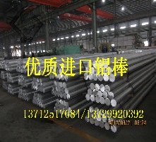 6061铝棒,氧化铝棒,耐高温铝板,铝合金板图片