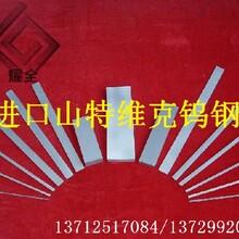 批發YG8超硬鎢鋼長條YG15耐磨合金硬質板鎢鋼廠家圖片