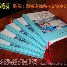 实验室设计行业参考书《实验室设计与建设指南》精装版图片