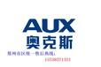 郑州二七区维修奥克斯空调联系电话》奥克斯空调售后
