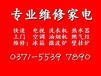 郑东新区空调维修、清洗、移机、充氟电话,专业快速维修技术实力强