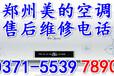 郑州美的空调维修安装移机充氟电话,快速专业放心诚信
