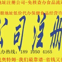 代办北京医疗器械公司注册许可证延期解决地址住宅问题