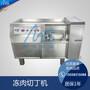 QD-350冻肉切丁机图片