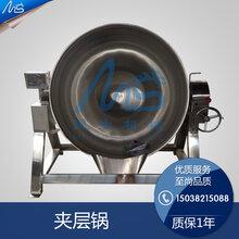 300L可倾式电加热夹层锅五香牛肉熬煮锅