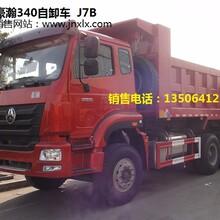 豪瀚自卸车中国重汽库存价格