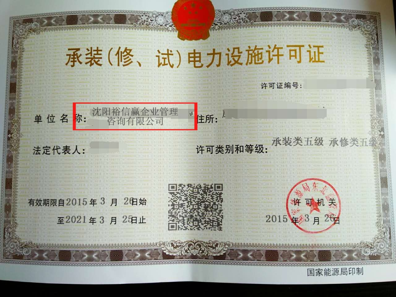 【办理辽宁省及内蒙古地区承装承修电力许可证