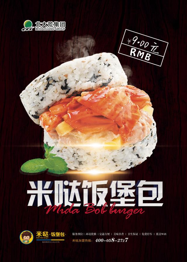 米哒饭堡包韩式快餐连锁加盟店项目,适合东方人的快餐