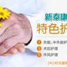 青岛市最好的养老院价格