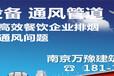 南京厨房排烟管道的大小风机如何选型南京万豫通风科普通风知识