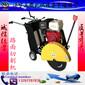 武汉道路切缝机柴油马路切割机庆安机械质优价廉混凝土路面切割机