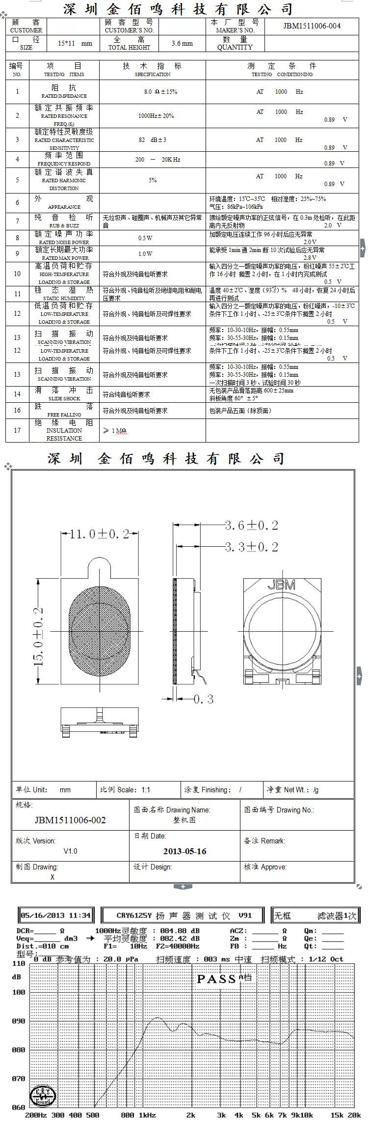 手机音箱结构图