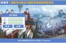 國際貨代報關與國際貿易結算管理系統圖片