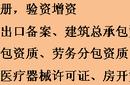 贵阳修文县增资验资装饰装修资质建筑施工资质专业代办图片