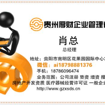 金沙县专业代办海关进出口备案劳务派遣许可证亮资摆账