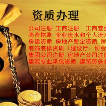 贵州普定县劳务施工资质代办贵阳市劳务派遣公司注册代办