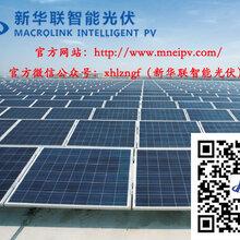 非晶硅叠层电池薄膜太阳能幕墙--山东新华联智能光伏