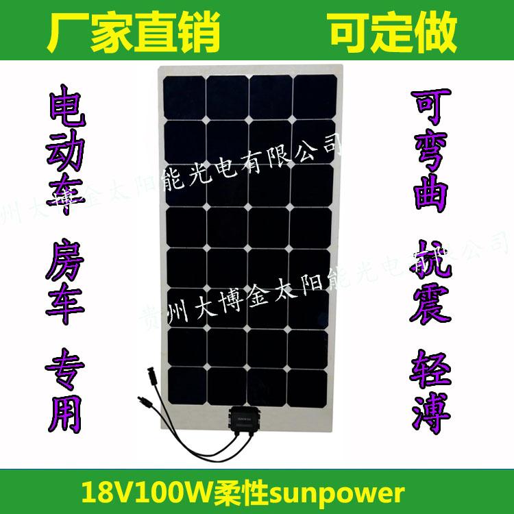 100WSunpower太阳能柔性电池板薄膜电池板房车12V专用