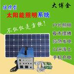 便携式太阳能发电系统/太阳能光伏小电站/太阳能离网集成小系统