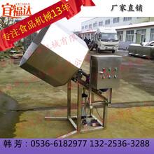 拌料机休闲食品拌料专用设备纯不锈钢制造气动倒出式出料图片