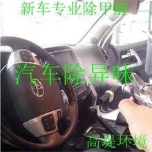 重庆新车除甲醛公司汽车除异味公司图片