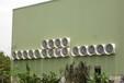 南通车间降温设备//南通厂房通风换气//南通优质负压风机厂家
