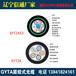 厂家直供GYTA12B1单模光纤12芯光缆层绞式光缆可架空管道