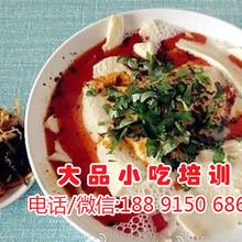 豆腐脑技术培训早点早餐培训学豆腐脑做法特色小吃培训西安学豆腐脑