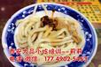 西安麻酱凉皮怎么做陕西凉皮料怎么做学特色小吃技术西安凉皮米皮培训班