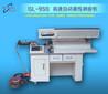 全自动高速裁线机,高速裁线剥线机GL-950