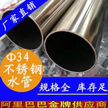 双卡压不锈钢水管,304薄壁不锈钢水管,不锈钢管厂家直销