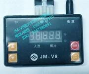 亿程JM-V6图片机和JM-V8照片采集机,这两种机子有什么不同呢图片