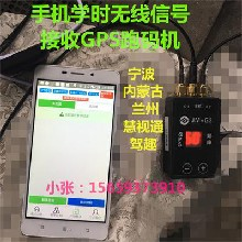 内蒙古包头手机计时如何跑里程无线GPS跑码器