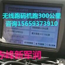 锡林郭勒中寰无限专用JM-G3跑码机可以跑里程