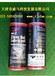 安治耐普特NP-1气罐型重负荷润滑保护剂
