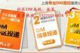 上海最专业的DM广告直投派发
