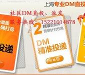 上海dm投递+派发+信箱直投+兼职+社区活动
