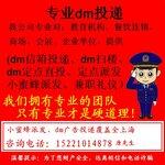 专注上海dm投递+dm派发+dm设计印刷价格靠谱