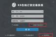 郴州原油交易软件现货软件出租