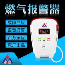 厨房燃气报警器价格厂家直销燃气泄漏报警器品牌永康YK818图片