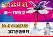 六色絲印機半自動新款網版六工位印花絲印機廠家廣州直銷