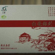 福鼎白茶白毫银针2013年陈茶特级白毫银针(240g礼盒装)图片