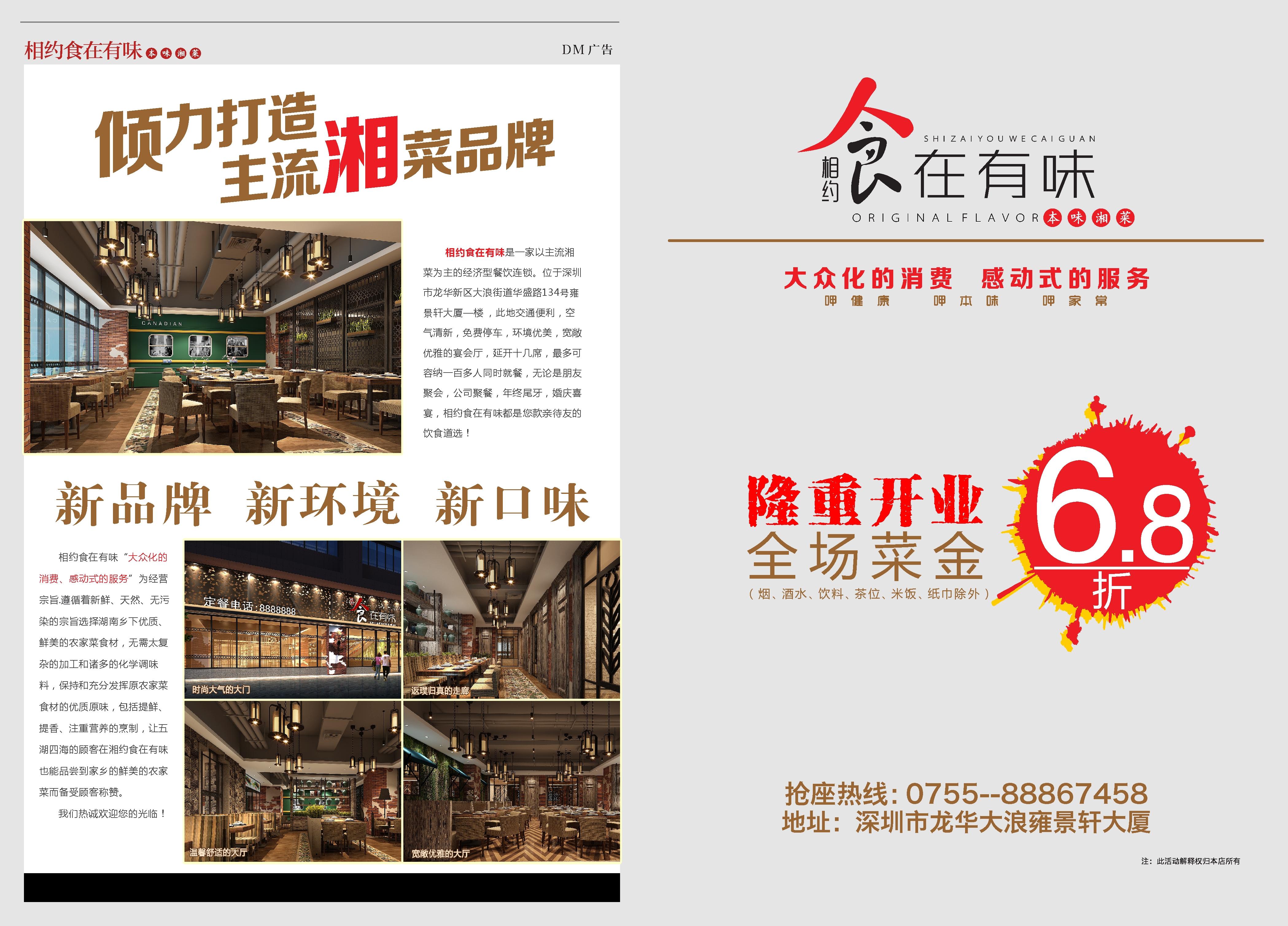 深圳高档饭店点菜单图片_火锅点菜单设计
