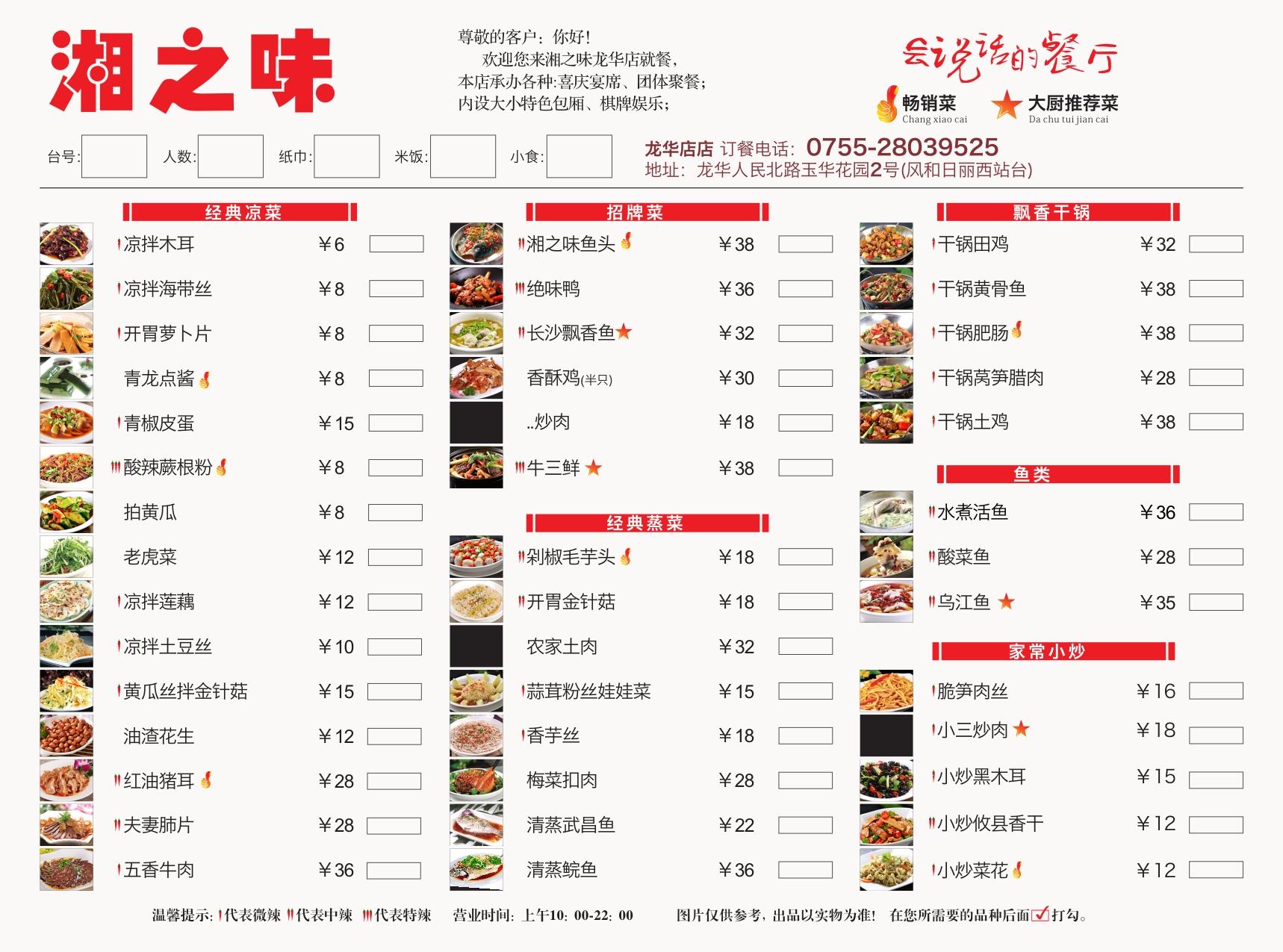 湘菜点菜单