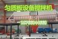 匀质板保温设备防火外墙保温生产线全套设备研发生产