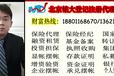 注册北京保险代理公司需要什么手续和流程,该如何注册这类公司