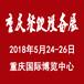 2018中國(重慶)國際食材及餐飲設備展覽會