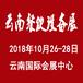 2018中國(云南)國際食材及餐飲設備展覽會